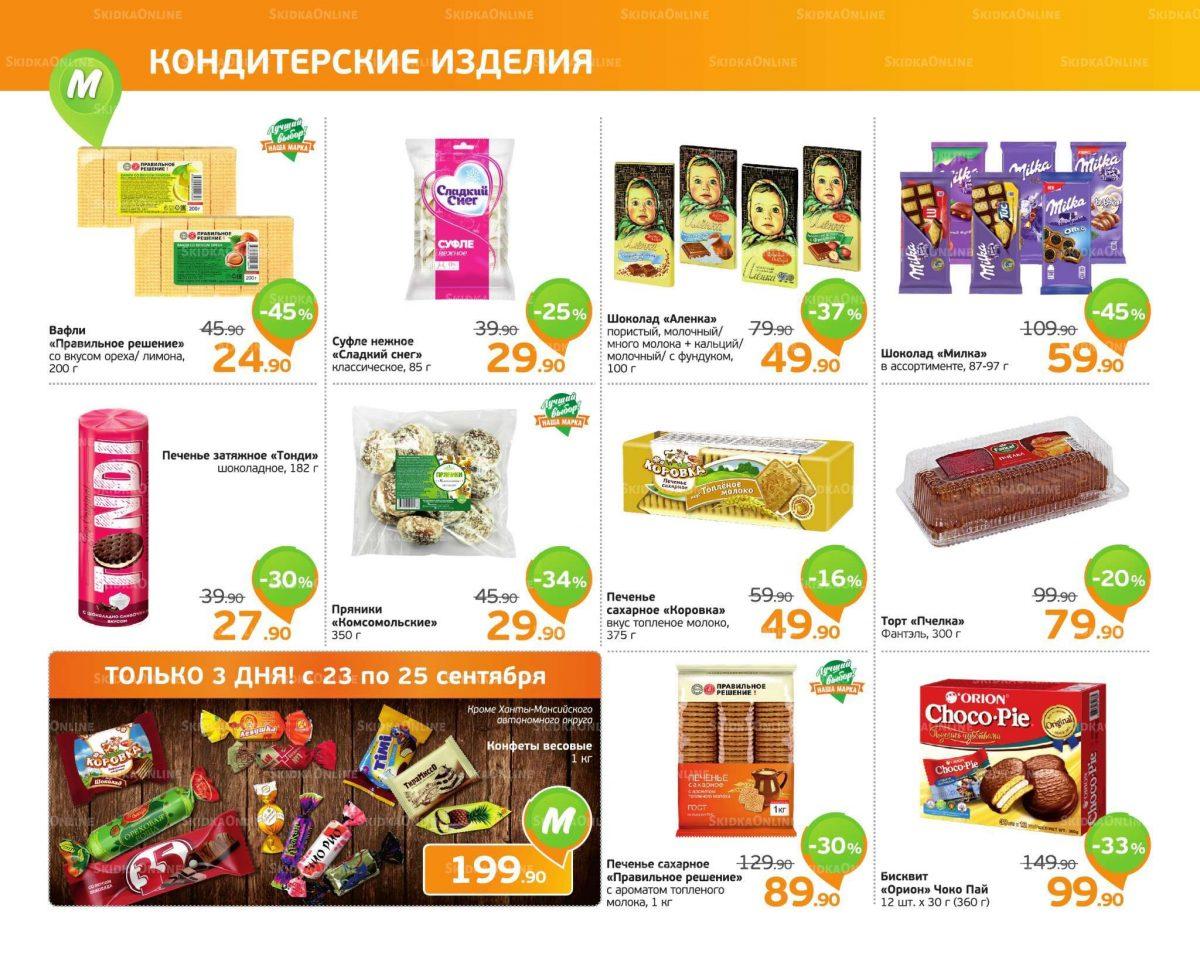 Еженедельный каталог магазинов «МОНЕТКА» 23-29.09.2019 стр.8