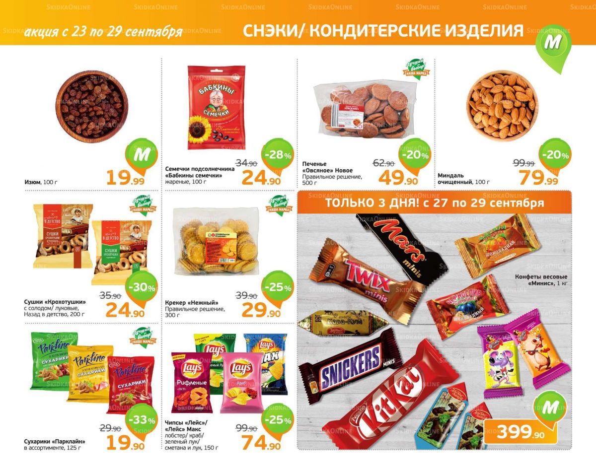 Еженедельный каталог магазинов «МОНЕТКА» 23-29.09.2019 стр.9