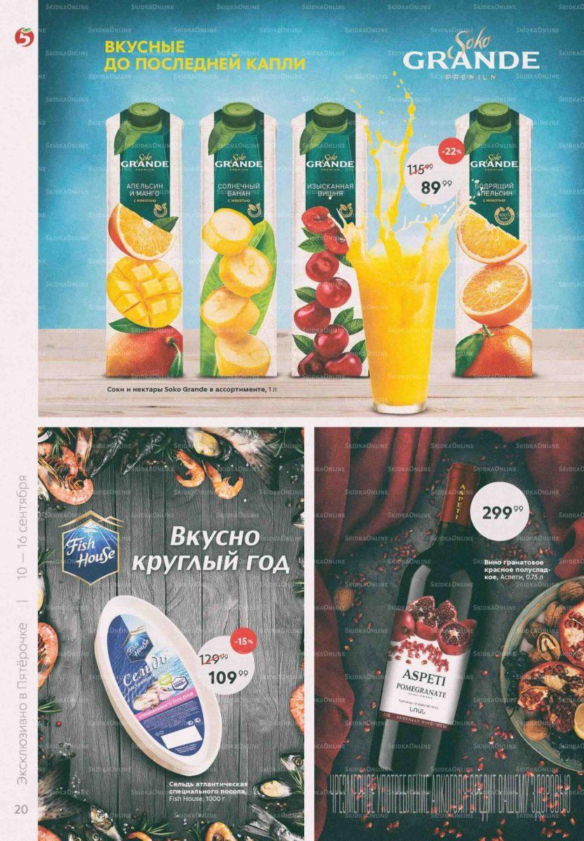 Еженедельный каталог магазинов «ПЯТЕРОЧКА» 10-16.09.2019 стр. 20