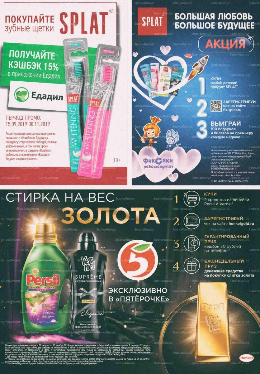 Еженедельный каталог магазинов «ПЯТЕРОЧКА» 17-23.09.2019 стр.22