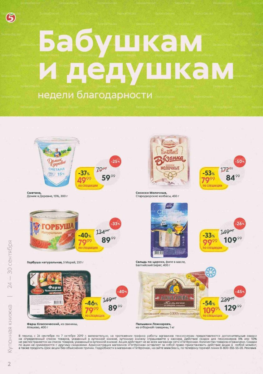 Еженедельный каталог магазинов «ПЯТЕРОЧКА» 24-30.09.2019 стр.2