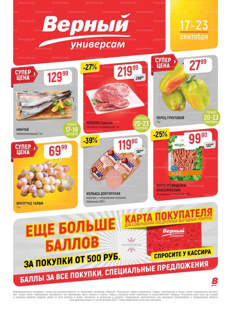 женедельный каталог магазинов «ВЕРНЫЙ» 17-23.09.2019 стр.1