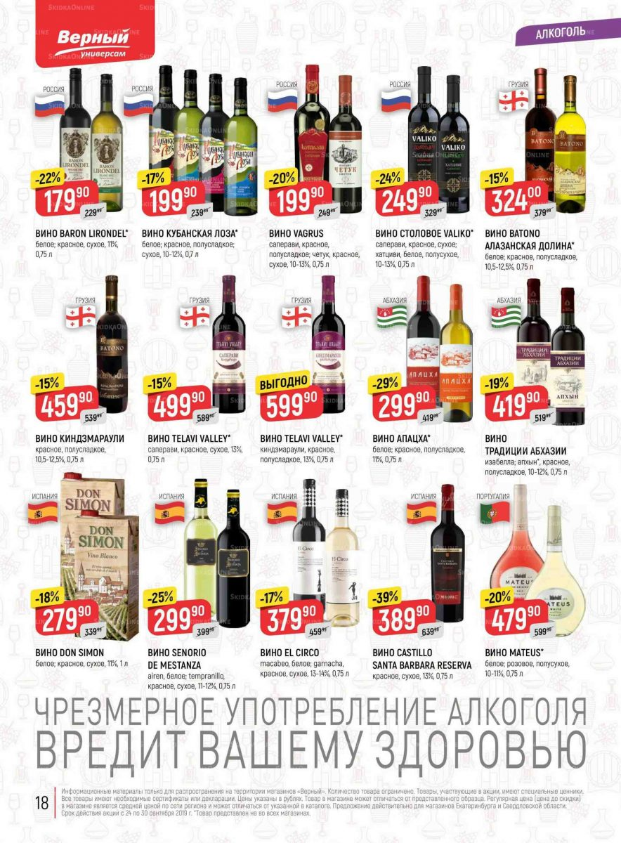 Еженедельный каталог магазинов «ВЕРНЫЙ» 24-30.09.2019 стр.18
