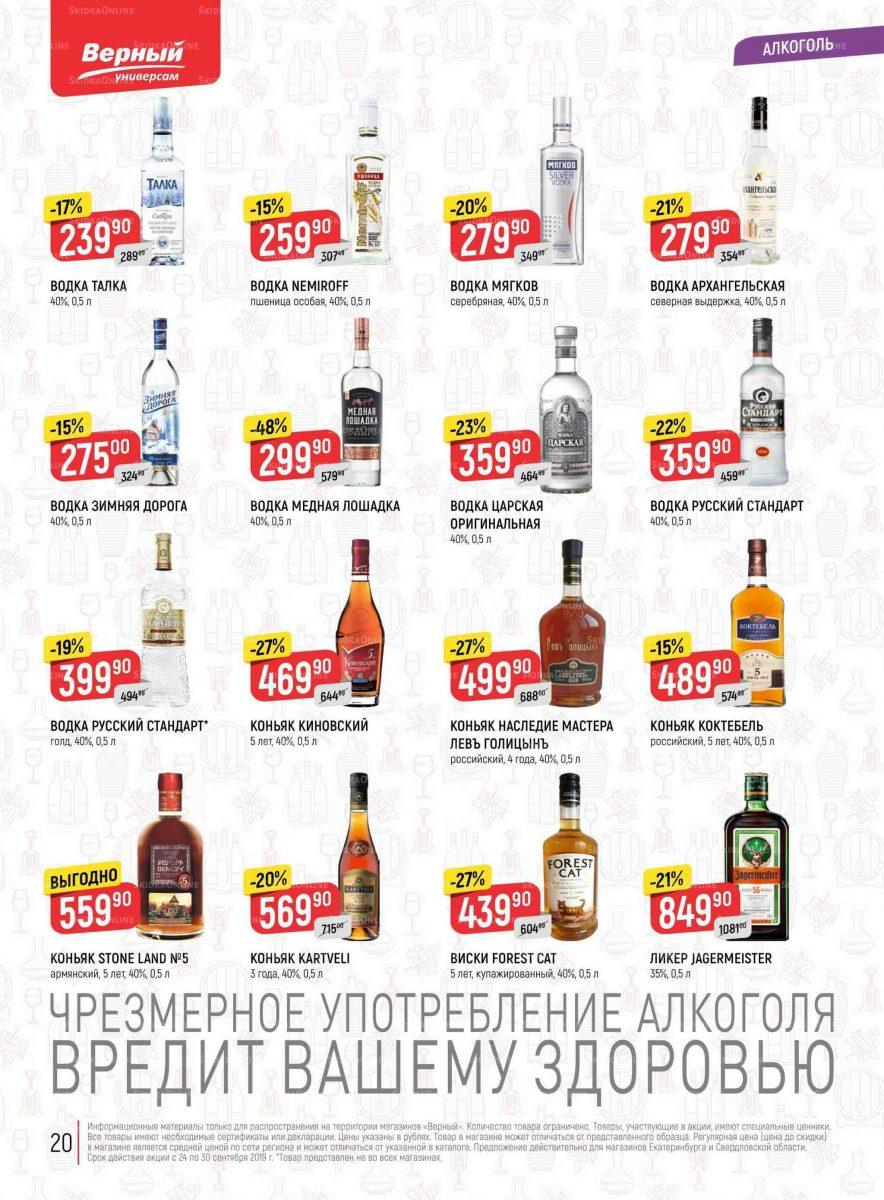 Еженедельный каталог магазинов «ВЕРНЫЙ» 24-30.09.2019 стр.20
