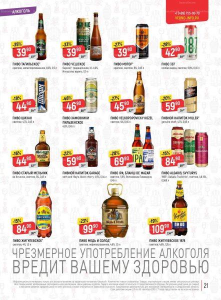 Еженедельный каталог магазинов «ВЕРНЫЙ» 24-30.09.2019 стр.21