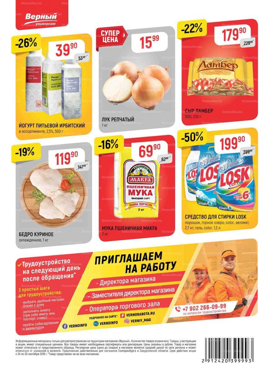 Еженедельный каталог магазинов «ВЕРНЫЙ» 24-30.09.2019 стр.24