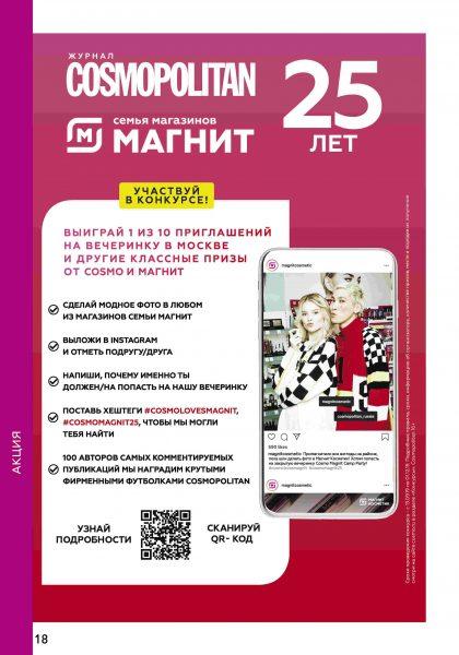 Каталог «МАГНИТ КОСМЕТИК» 25.09-22.10.2019 стр. - 0018