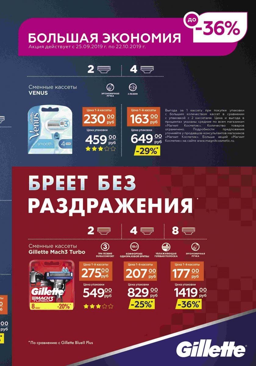 Каталог «МАГНИТ КОСМЕТИК» 25.09-22.10.2019 стр. - 0053