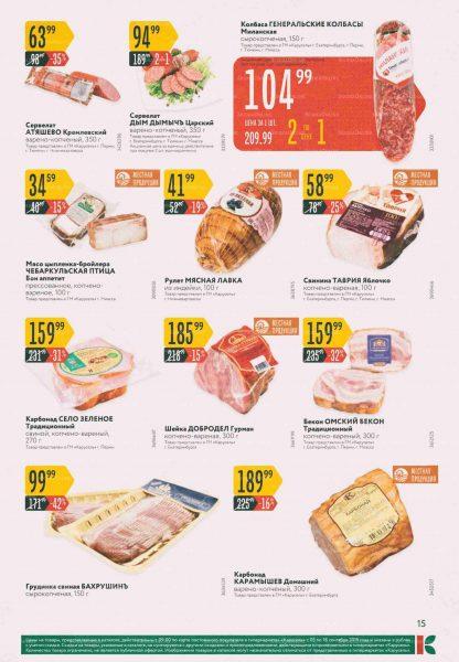 Каталог гипермаркетов «КАРУСЕЛЬ» 05-18.09.2019 стр.15