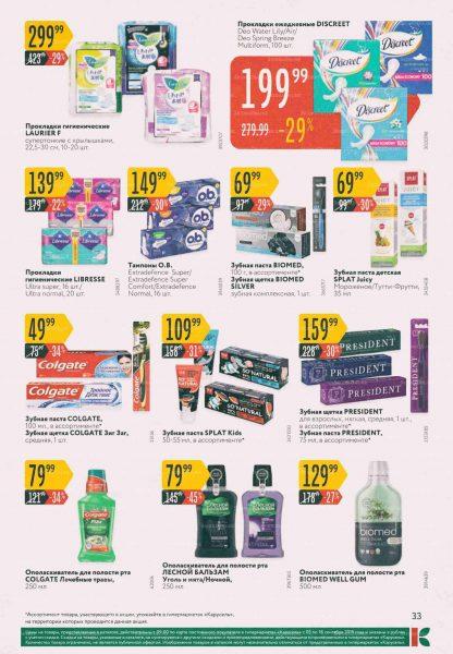 Каталог гипермаркетов «КАРУСЕЛЬ» 05-18.09.2019 стр.33