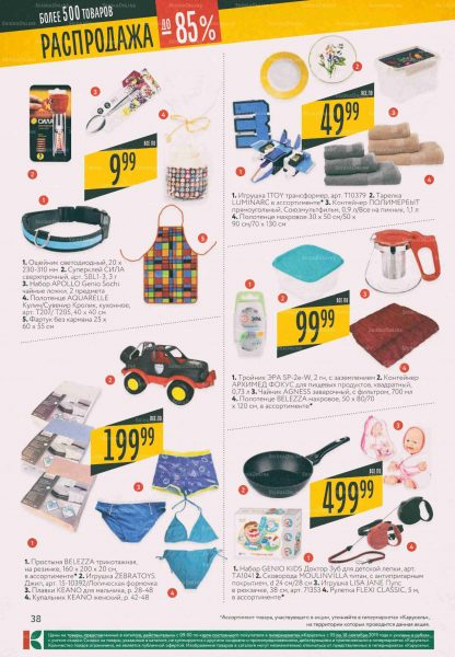 Каталог гипермаркетов «КАРУСЕЛЬ» 05-18.09.2019 стр.38