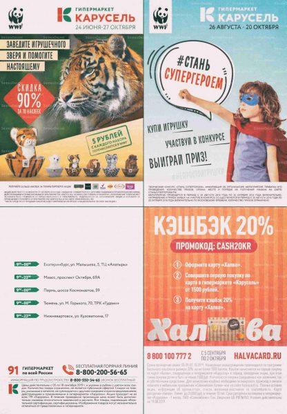 Каталог гипермаркетов «КАРУСЕЛЬ» 05-18.09.2019 стр.40