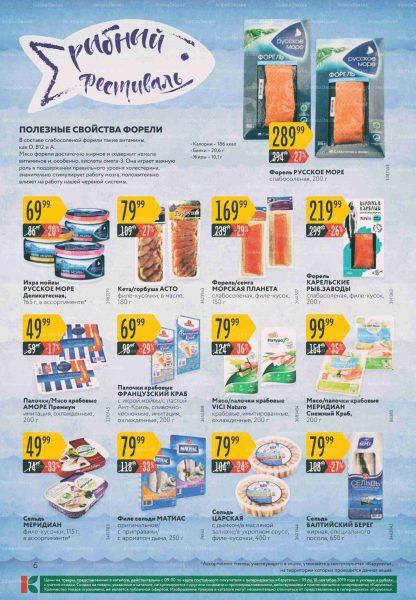 Каталог гипермаркетов «КАРУСЕЛЬ» 05-18.09.2019 стр.6