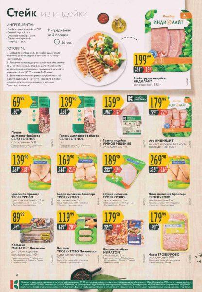 Каталог гипермаркетов «КАРУСЕЛЬ» 05-18.09.2019 стр.8