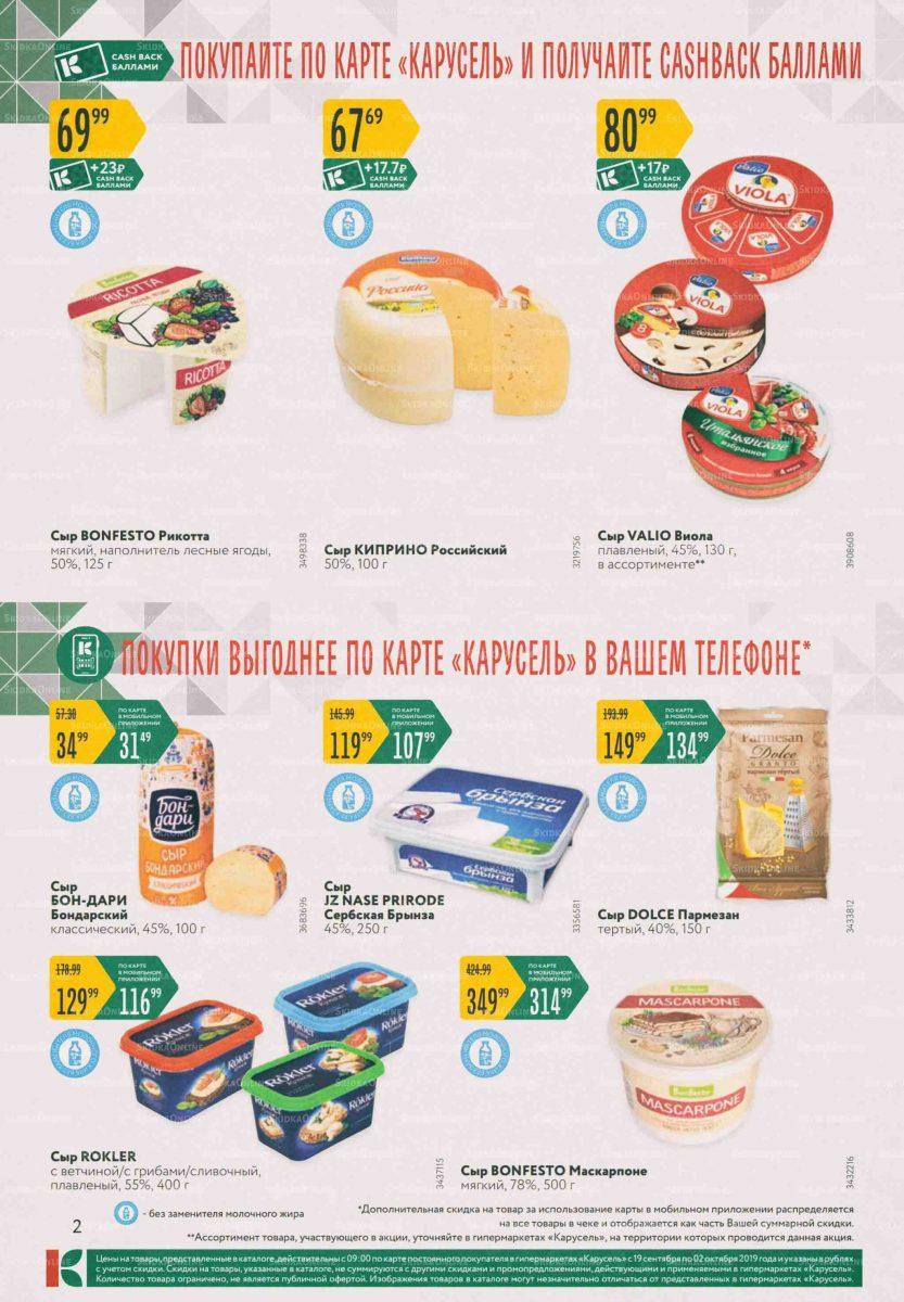 Каталог гипермаркетов «КАРУСЕЛЬ» 19.09.-02.10.2019 стр.2