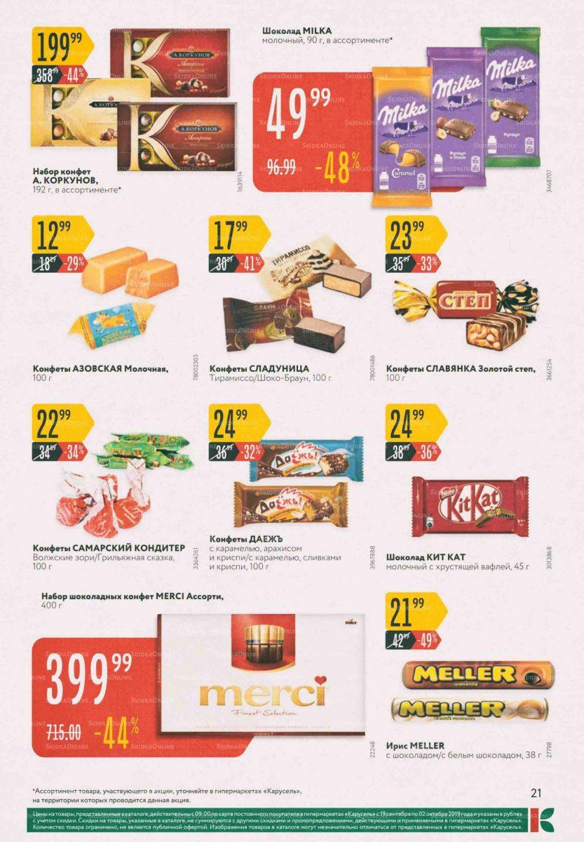 Каталог гипермаркетов «КАРУСЕЛЬ» 19.09.-02.10.2019 стр.21