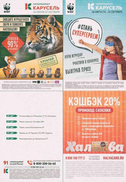 Каталог гипермаркетов «КАРУСЕЛЬ» 19.09.-02.10.2019 стр.40