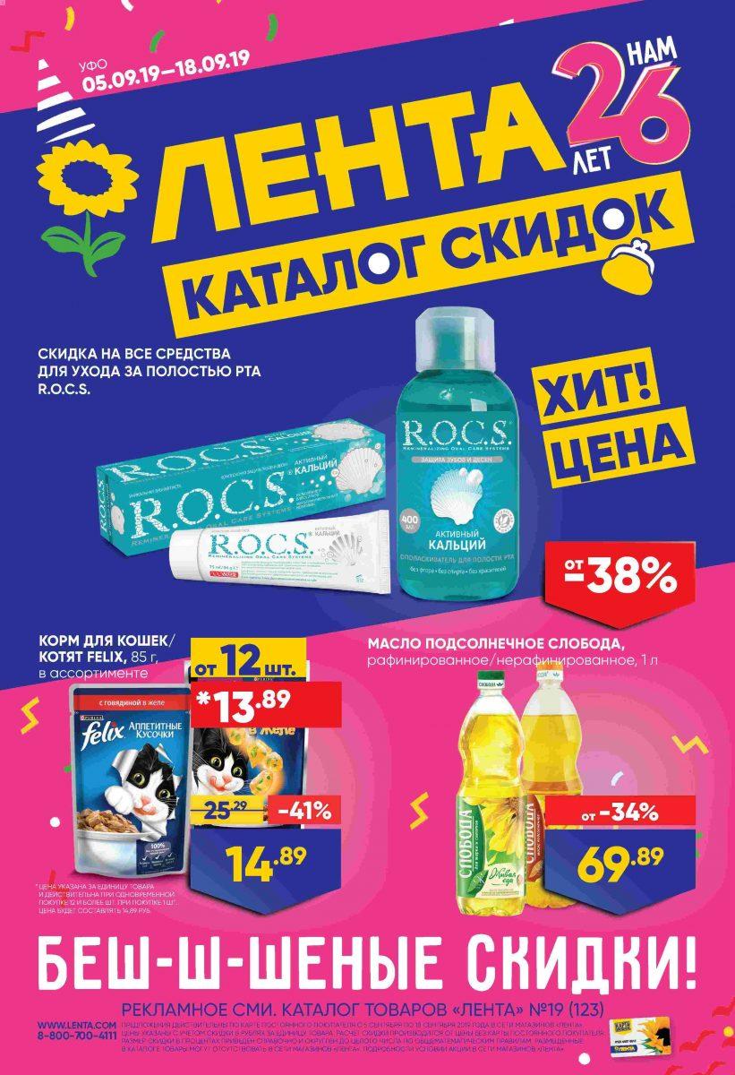 Каталог гипермаркетов «ЛЕНТА» 05-18.09.2019 стр. - 0001