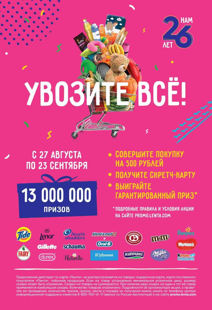 Каталог гипермаркетов «ЛЕНТА» 05-18.09.2019 стр. - 0002