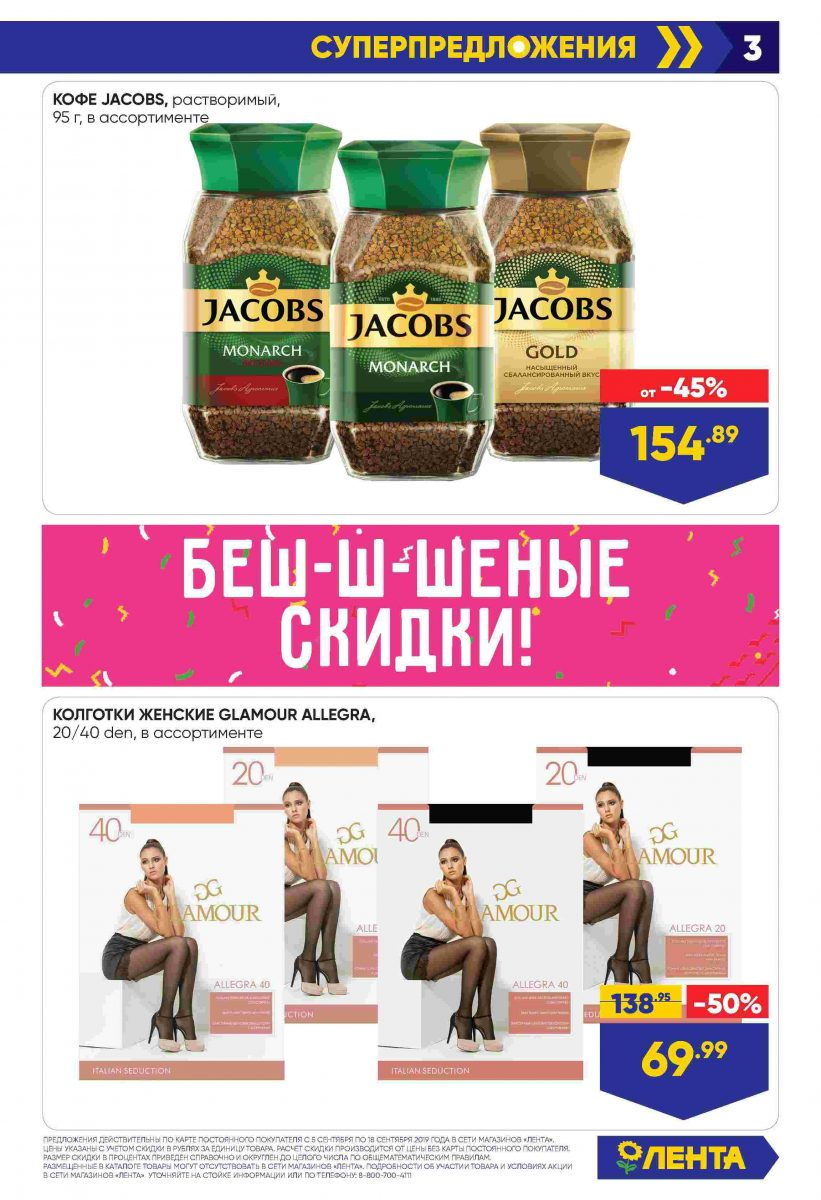 Каталог гипермаркетов «ЛЕНТА» 05-18.09.2019 стр. - 0003
