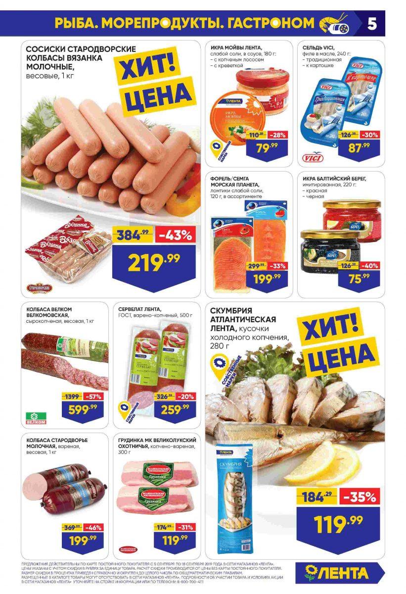 Каталог гипермаркетов «ЛЕНТА» 05-18.09.2019 стр. - 0005