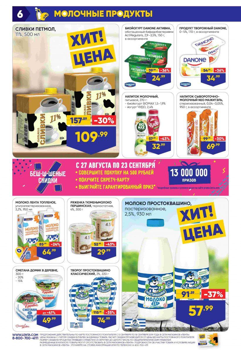 Каталог гипермаркетов «ЛЕНТА» 05-18.09.2019 стр. - 0006