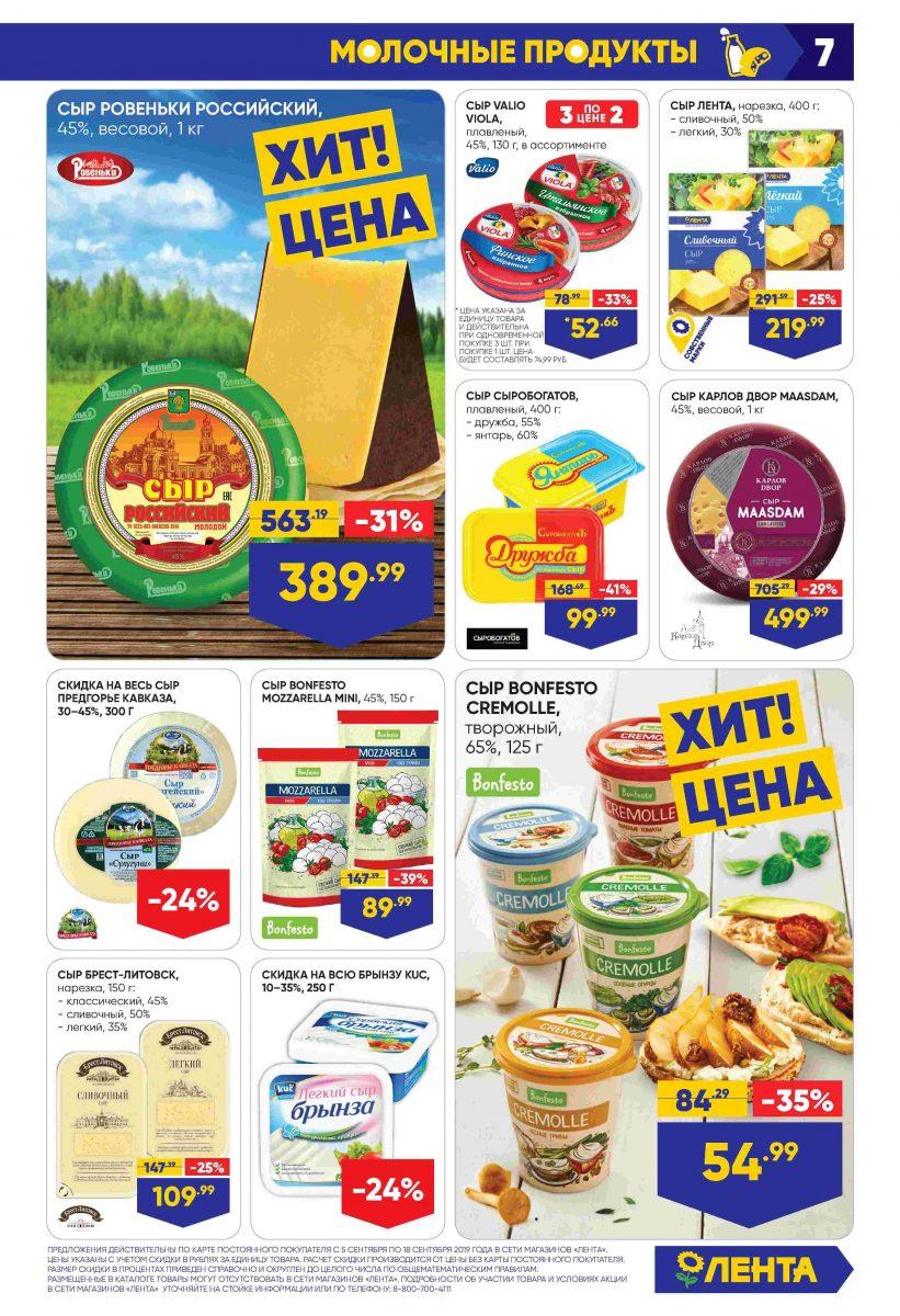Каталог гипермаркетов «ЛЕНТА» 05-18.09.2019 стр. - 0007