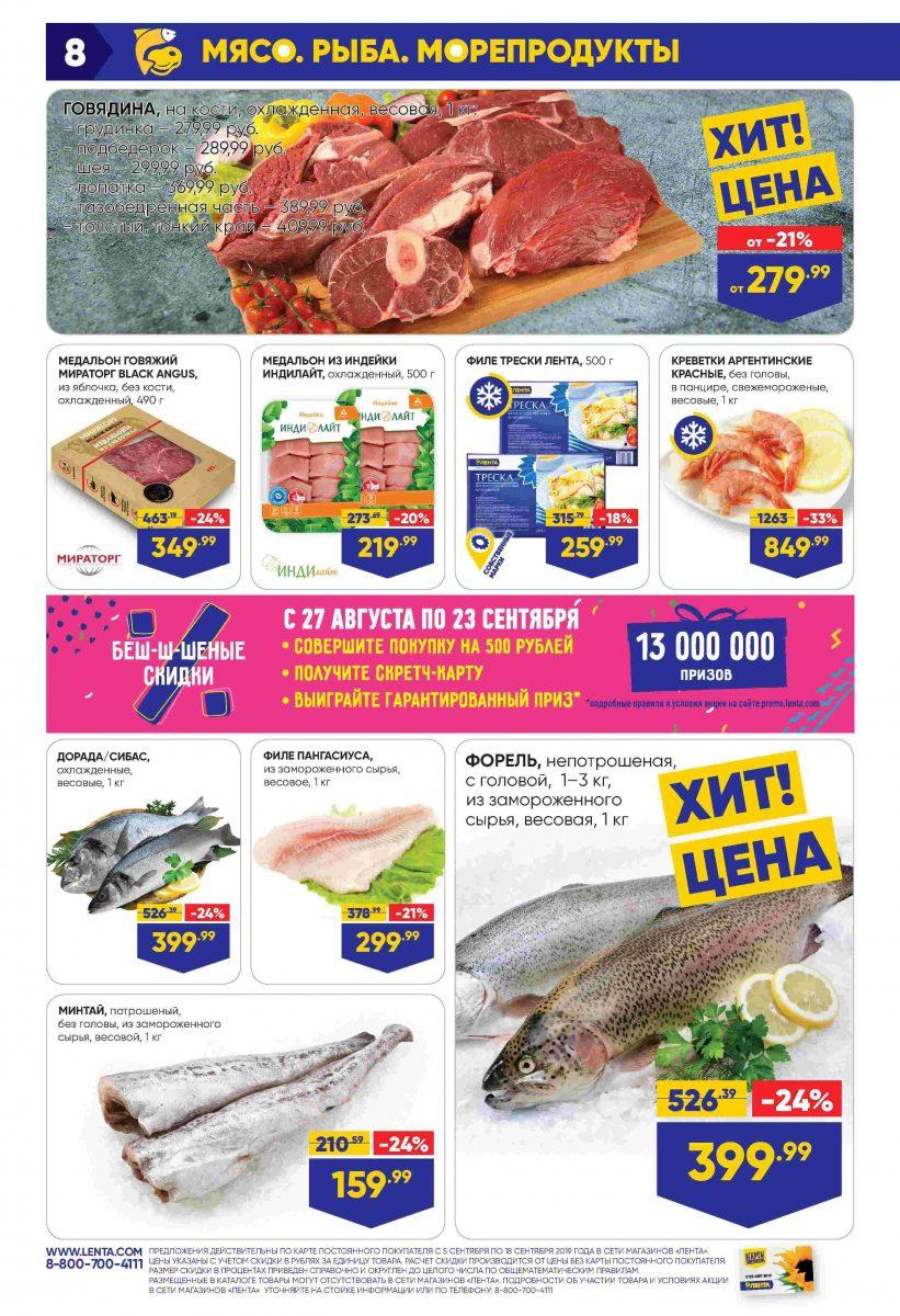Каталог гипермаркетов «ЛЕНТА» 05-18.09.2019 стр. - 0008