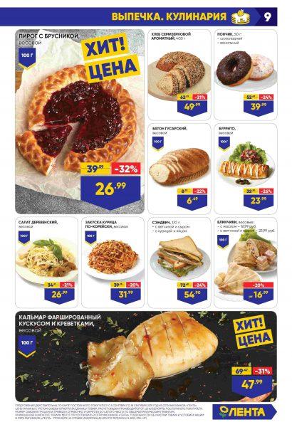 Каталог гипермаркетов «ЛЕНТА» 05-18.09.2019 стр. - 0009