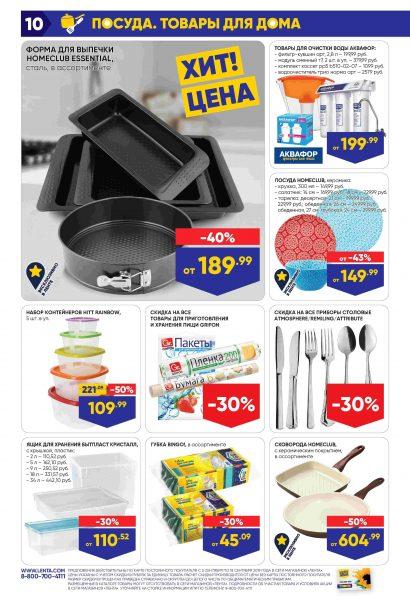 Каталог гипермаркетов «ЛЕНТА» 05-18.09.2019 стр. - 0010