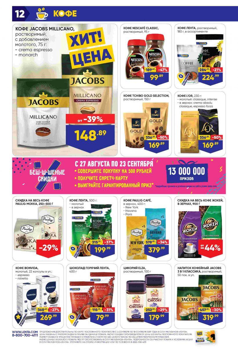 Каталог гипермаркетов «ЛЕНТА» 05-18.09.2019 стр. - 0012