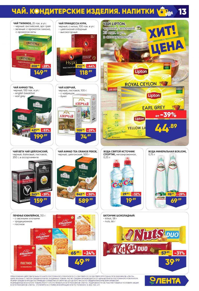 Каталог гипермаркетов «ЛЕНТА» 05-18.09.2019 стр. - 0013