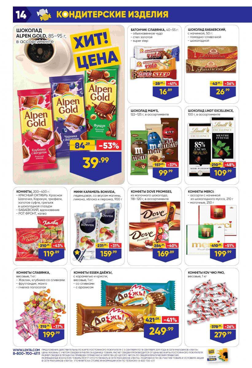 Каталог гипермаркетов «ЛЕНТА» 05-18.09.2019 стр. - 0014