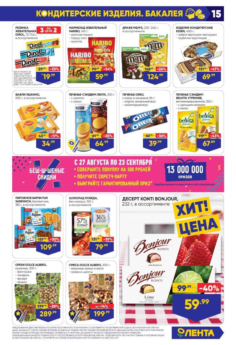 Каталог гипермаркетов «ЛЕНТА» 05-18.09.2019 стр. - 0015