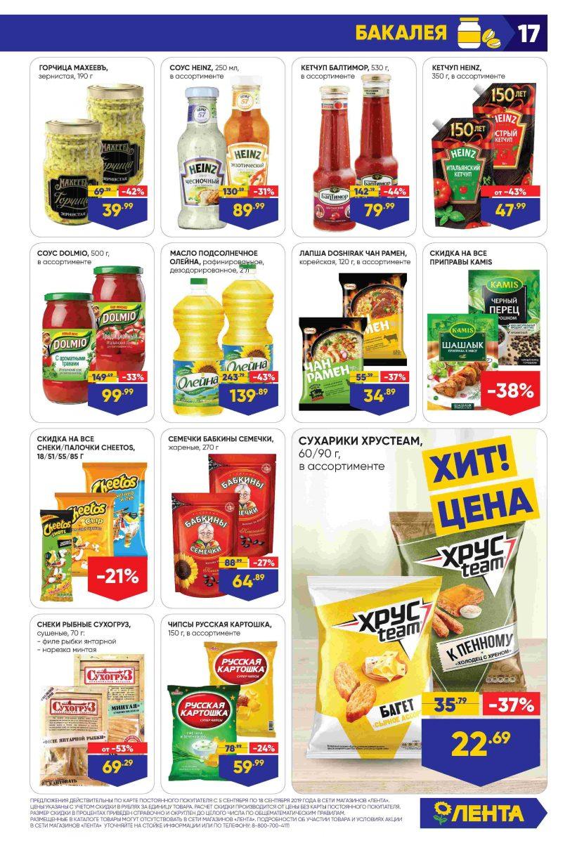 Каталог гипермаркетов «ЛЕНТА» 05-18.09.2019 стр. - 0017