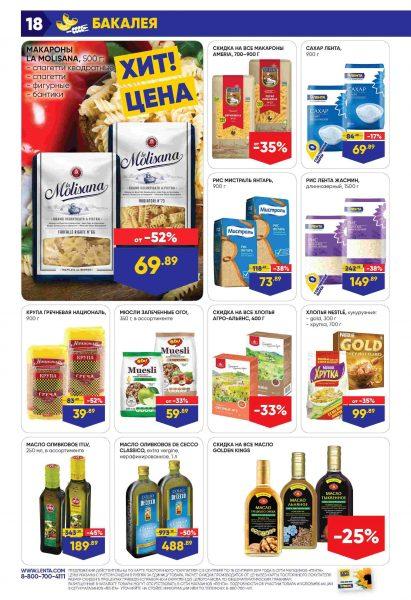 Каталог гипермаркетов «ЛЕНТА» 05-18.09.2019 стр. - 0018