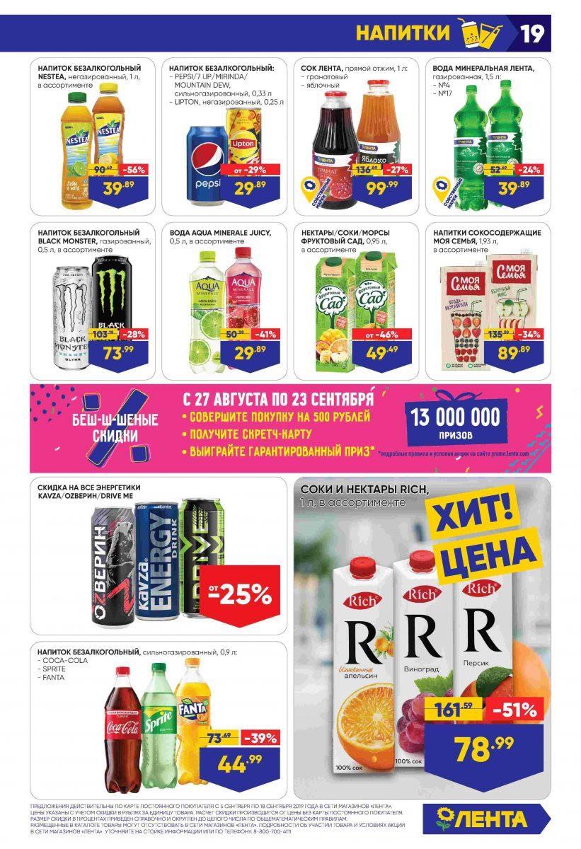 Каталог гипермаркетов «ЛЕНТА» 05-18.09.2019 стр. - 0019