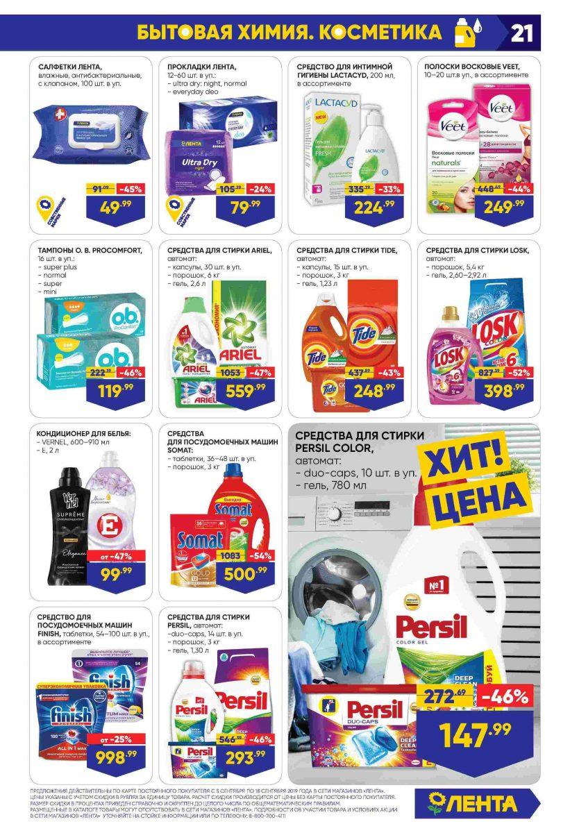 Каталог гипермаркетов «ЛЕНТА» 05-18.09.2019 стр. - 0021