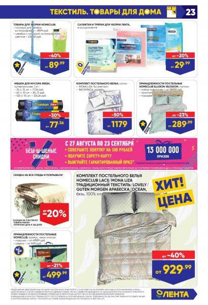 Каталог гипермаркетов «ЛЕНТА» 05-18.09.2019 стр. - 0023