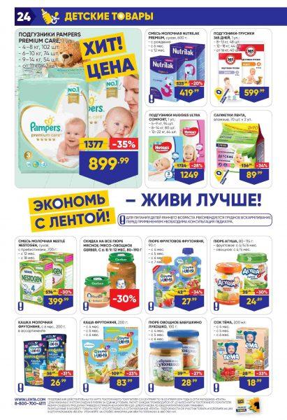 Каталог гипермаркетов «ЛЕНТА» 05-18.09.2019 стр. - 0024
