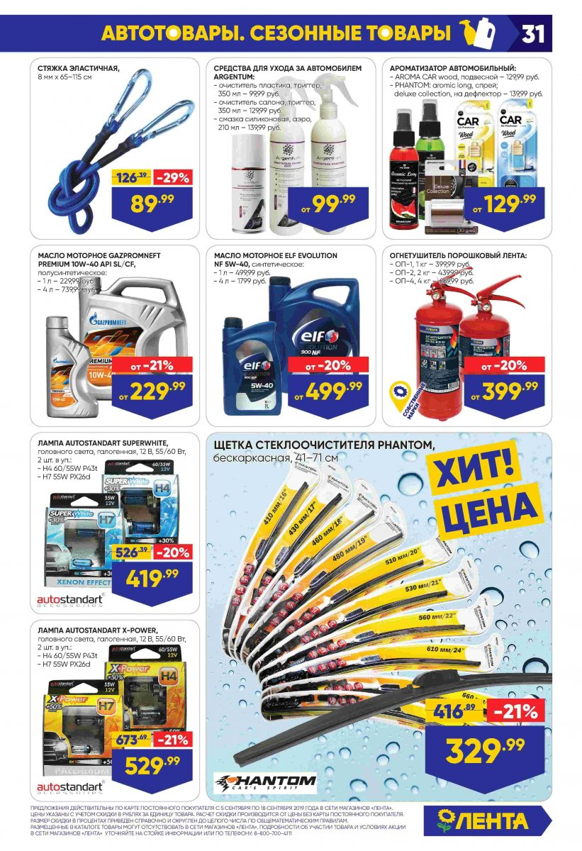 Каталог гипермаркетов «ЛЕНТА» 05-18.09.2019 стр. - 0031