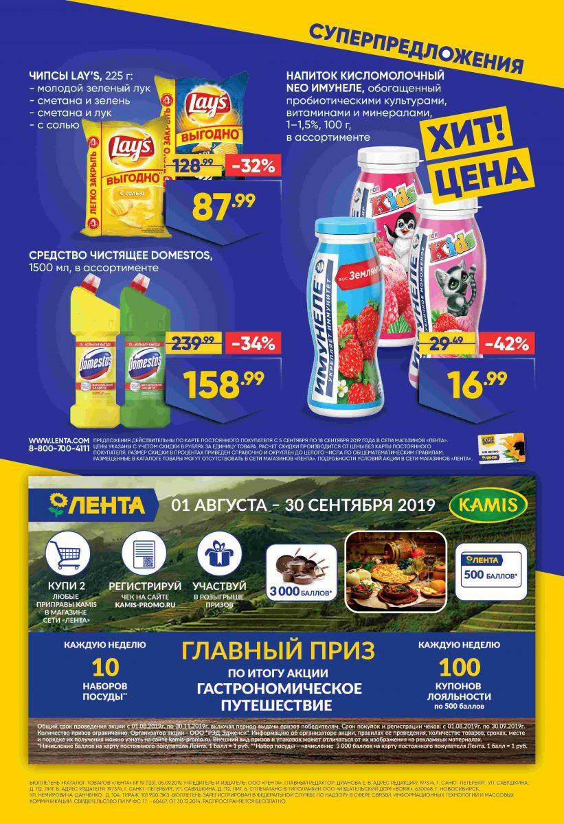 Каталог гипермаркетов «ЛЕНТА» 05-18.09.2019 стр. - 0032