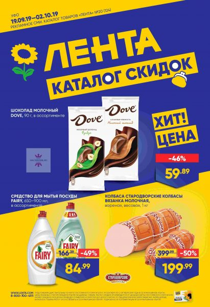 Каталог гипермаркетов «ЛЕНТА» 19.09.-02.10.2019 стр. - 0001