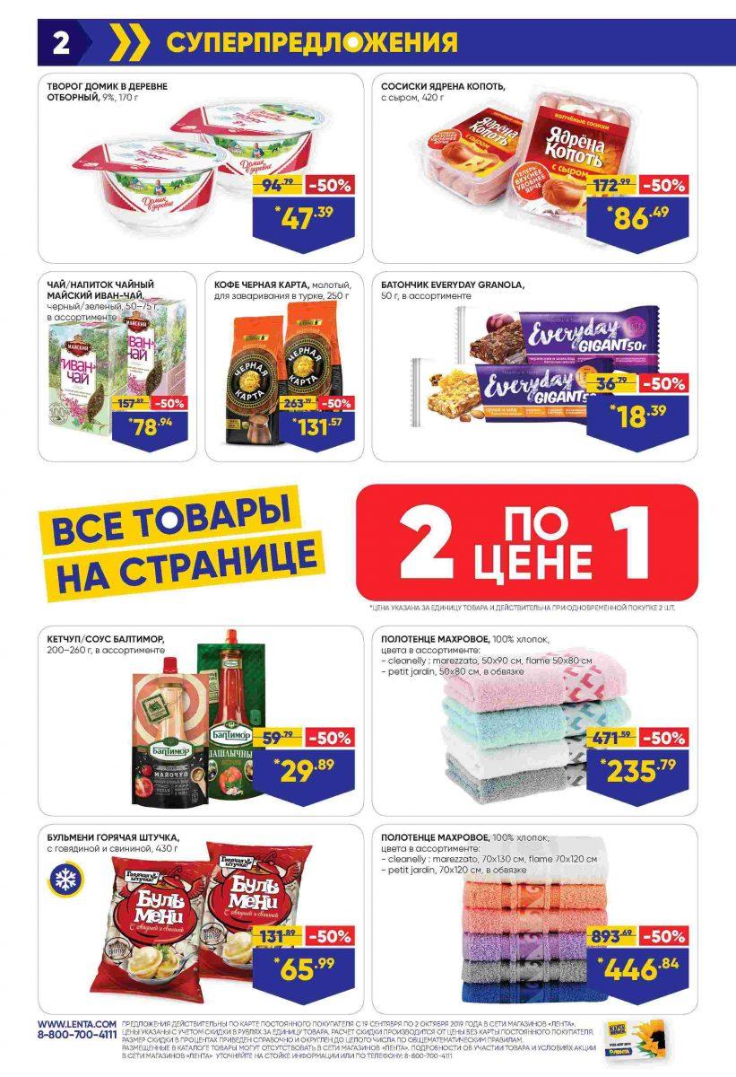Каталог гипермаркетов «ЛЕНТА» 19.09.-02.10.2019 стр. - 0002
