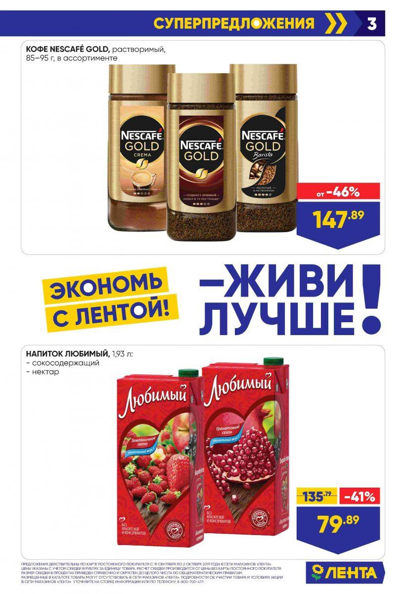 Каталог гипермаркетов «ЛЕНТА» 19.09.-02.10.2019 стр. - 0003