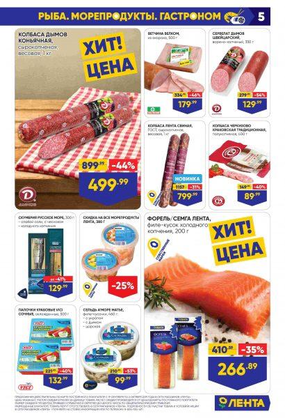 Каталог гипермаркетов «ЛЕНТА» 19.09.-02.10.2019 стр. - 0005