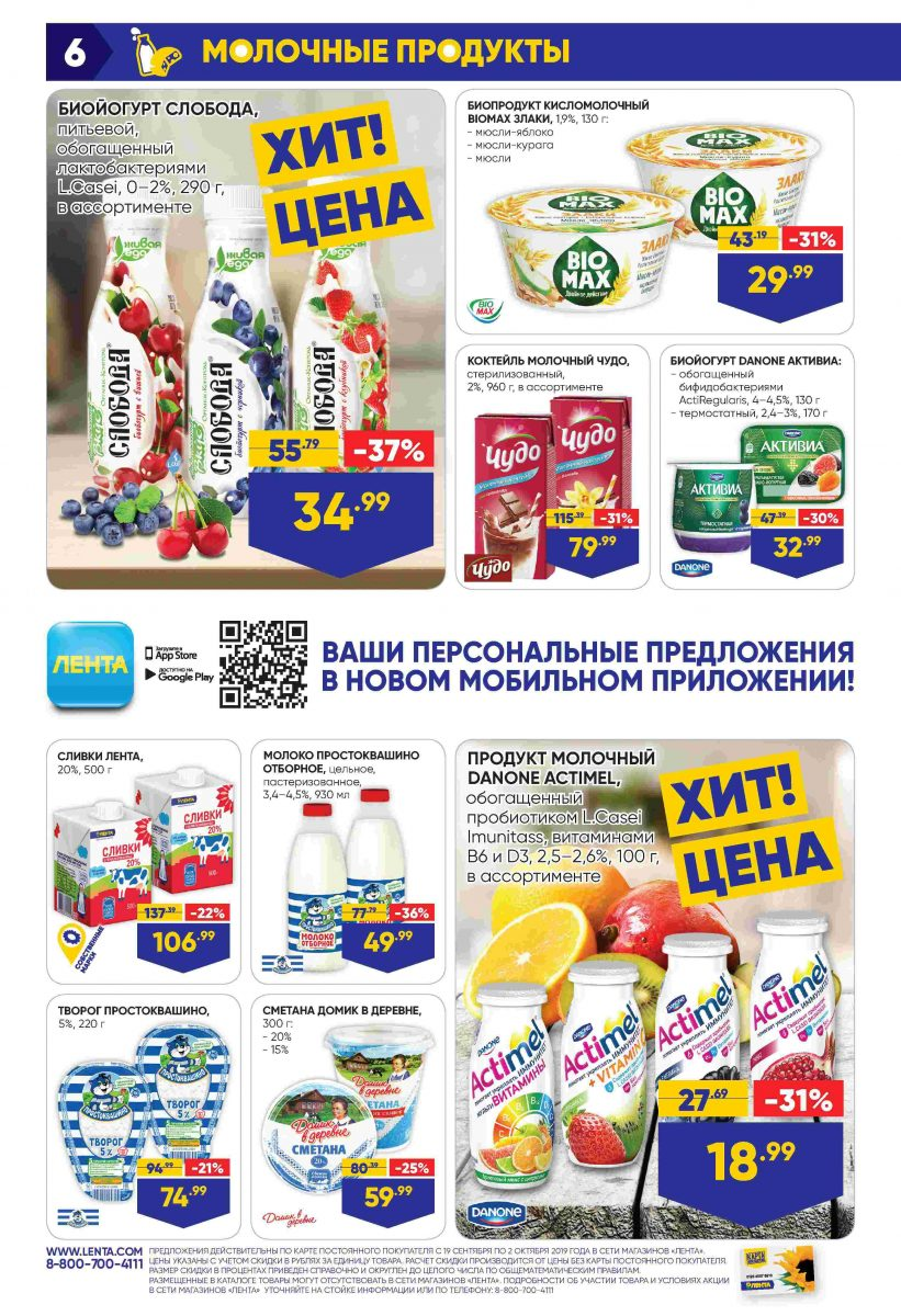 Каталог гипермаркетов «ЛЕНТА» 19.09.-02.10.2019 стр. - 0006