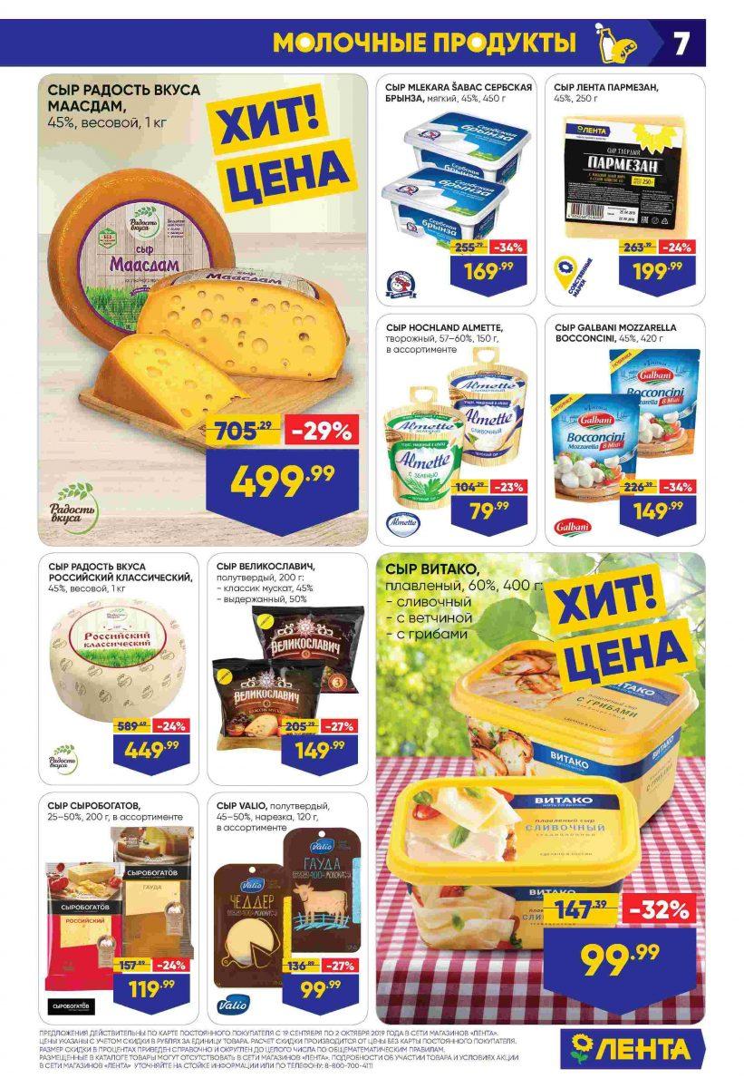 Каталог гипермаркетов «ЛЕНТА» 19.09.-02.10.2019 стр. - 0007
