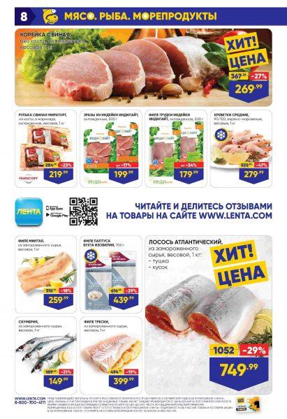 Каталог гипермаркетов «ЛЕНТА» 19.09.-02.10.2019 стр. - 0008