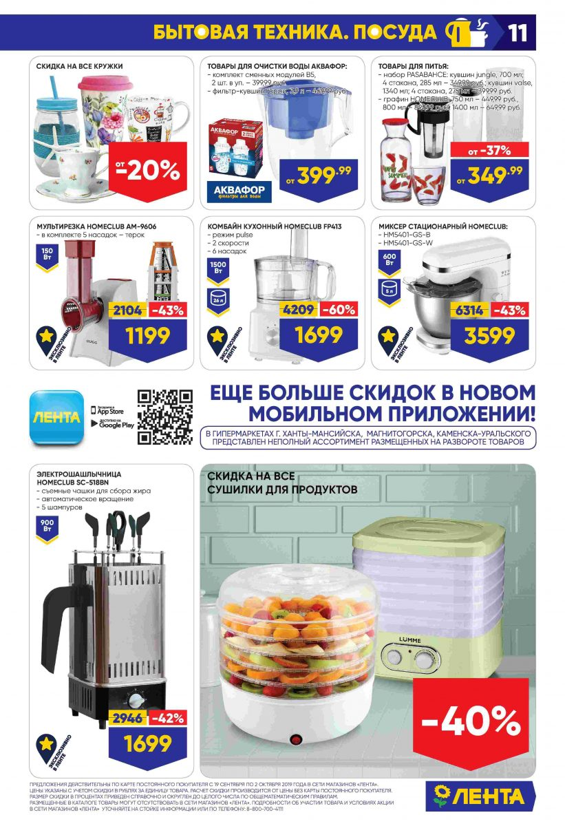Каталог гипермаркетов «ЛЕНТА» 19.09.-02.10.2019 стр. - 0011
